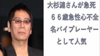 ーーーーーーー 俳優の大杉漣さん(享年66)が21日に亡くなった 俳...