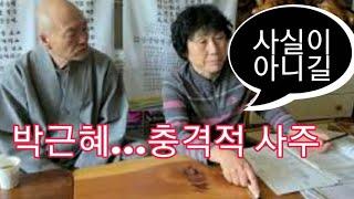 박근혜 대통령 충격적 사주 (청정암 010-3552-9341)