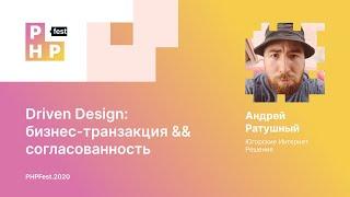 Андрей Ратушный Driven Design бизнес транзакция согласованность