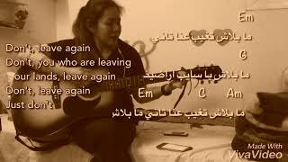 MA BALASH (ما بلاش) by Hamaki -guitar chords & lyrics - Filipina Cover