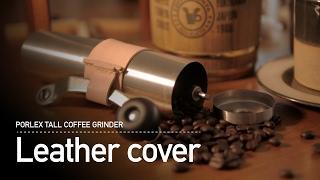 ポーレックス コーヒーミルがめっちゃ使いやすくなるおしゃれな革カバー【動チェク!】 thumbnail