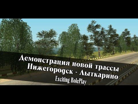 [Exciting RolePlay]: Трасса Нижегородск-Лыткарино