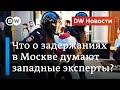 Задержания противников обнуления Путина в Москве глазами западных экспертов. DW Новости (16.07.2020)