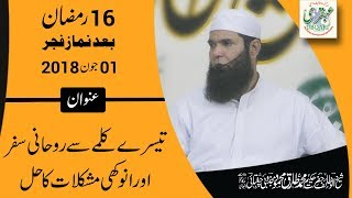 16th Ramadan, 01 June 2018, After Fajar || 3Kalmay Sy Rohani Safar or Anokhi Mushkilaat Ka Hal