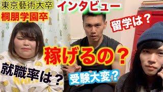 【受験生必見】日本最高峰音楽大学の卒業生たちに気になる質問ぶつけてみた