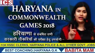 HARYANA IN COMMONWEALTH   2018 राष्ट्रमण्डल खेल   Current Affairs Important Questions In Hindi.