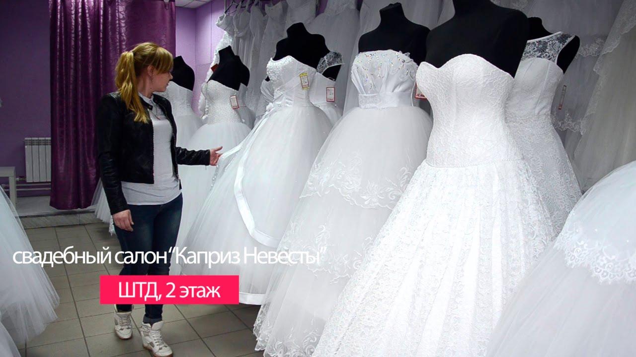 Свадебный салон каприз спб