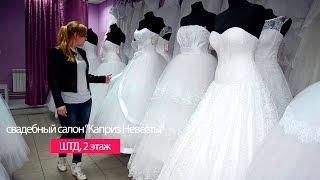 """Свадебный салон """"Каприз невесты"""""""