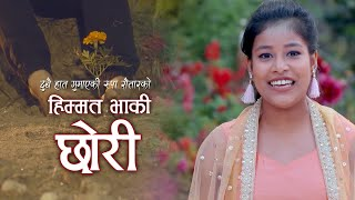 HIMMAT BHAKI CHHORI | हिम्मत भाकी छोरी | RUPA RAUTAR | OFFICIAL MUSIC VIDEO | NEW NEPALI SONG 2018