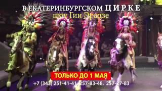 """Шоу Гии Эрадзе """"Баронеты"""" - только до 1 мая в Екатеринбурге!"""