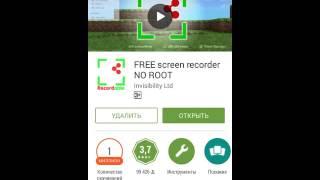Recordable free как снимать видео с экрана телефон