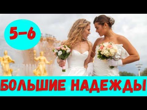 БОЛЬШИЕ НАДЕЖДЫ 5 СЕРИЯ (сериал, 2020) Россия 1 Анонс и Дата