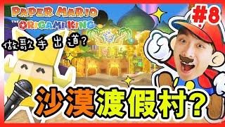 【紙片瑪利歐:摺紙國王】😍一起去沙漠渡假!順道找火神祇🐤 奧莉維亞「做歌手出道」了? (Paper Mario: The Origami King)#8 (中文版)