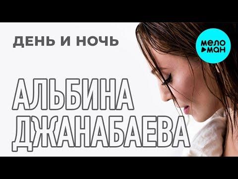 Альбина Джанабаева - День и ночь Single