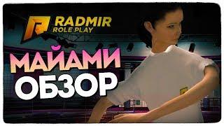 ОБЗОР МАЙАМИ ОТ АЛЕКСА И БРЕЙНА! ● RADMIR RP (CRMP) #21