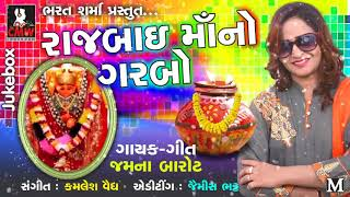 Rajbai Maa No Garbo | Jamna Barot | NAVRATRI 2017 | Latest Gujarati Garba 2017 | FULL AUDIO Song