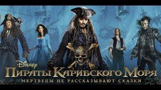 Пираты Карибского моря: Мертвецы не рассказывают сказки (2017) Трейлер к фильму (Русский язык)