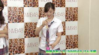 奇跡を起こせ!! NMB48 けん玉編 7