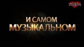 Шоу «Дракула. История вечной любви» во дворце спорта «Лужники»...