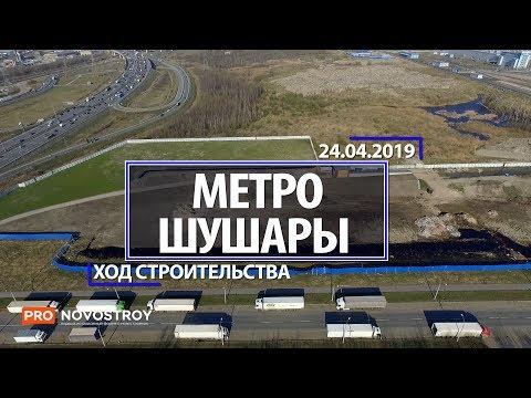 "Метро ""Шушары""  [Ход строительства от 24.04.2019]"