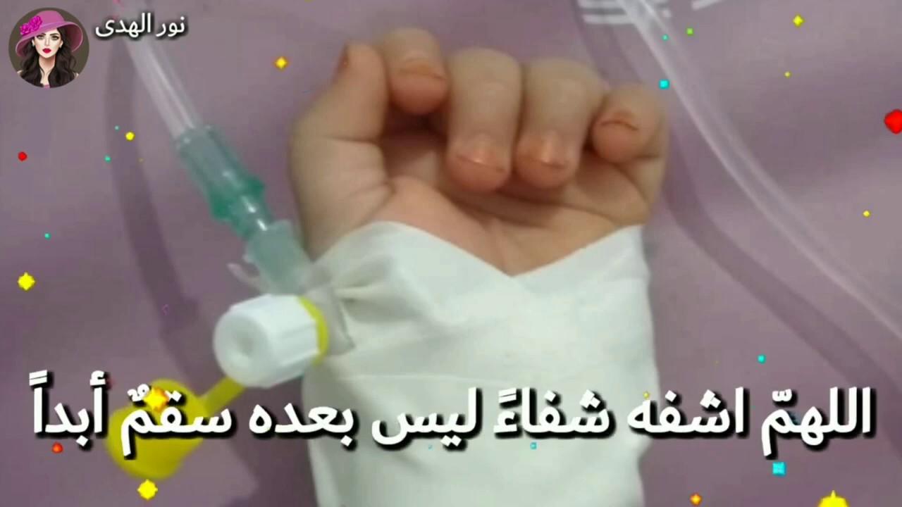 حالات واتس أب دعاء لطفل مريض Youtube
