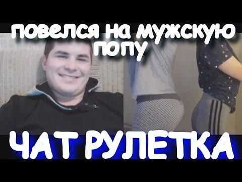 Повелись на ПОПУ в ЧАТ РУЛЕТКА