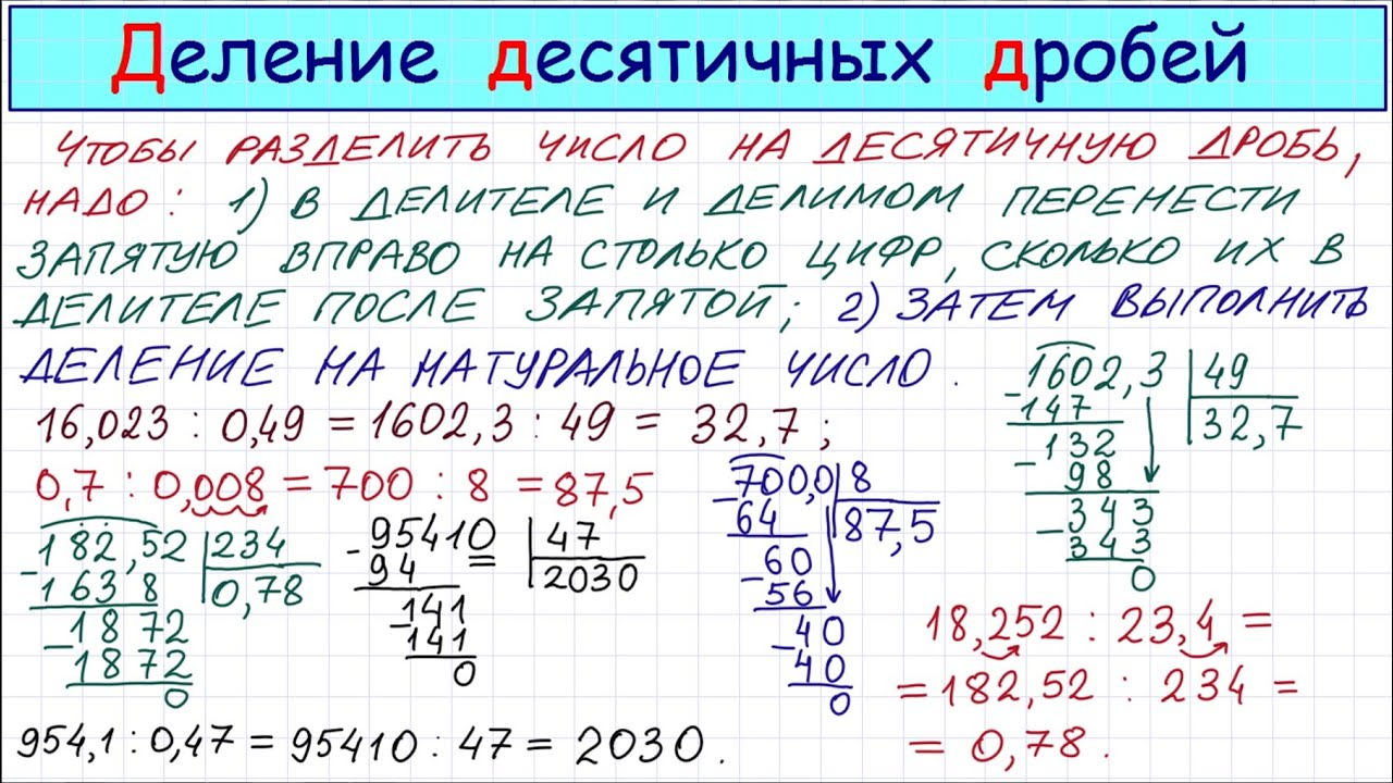 Решение задач на деление десятичных дробей задачи и решения по экономической оценке инвестиции