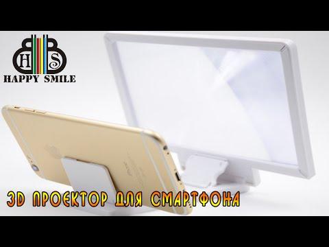 3D Проектор изображения для смартфона