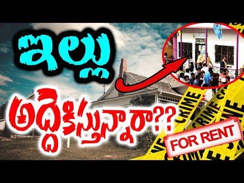 ఇల్లు అద్దెకిస్తున్నారా? || Are You Giving Your Home For Rental || SumanTv