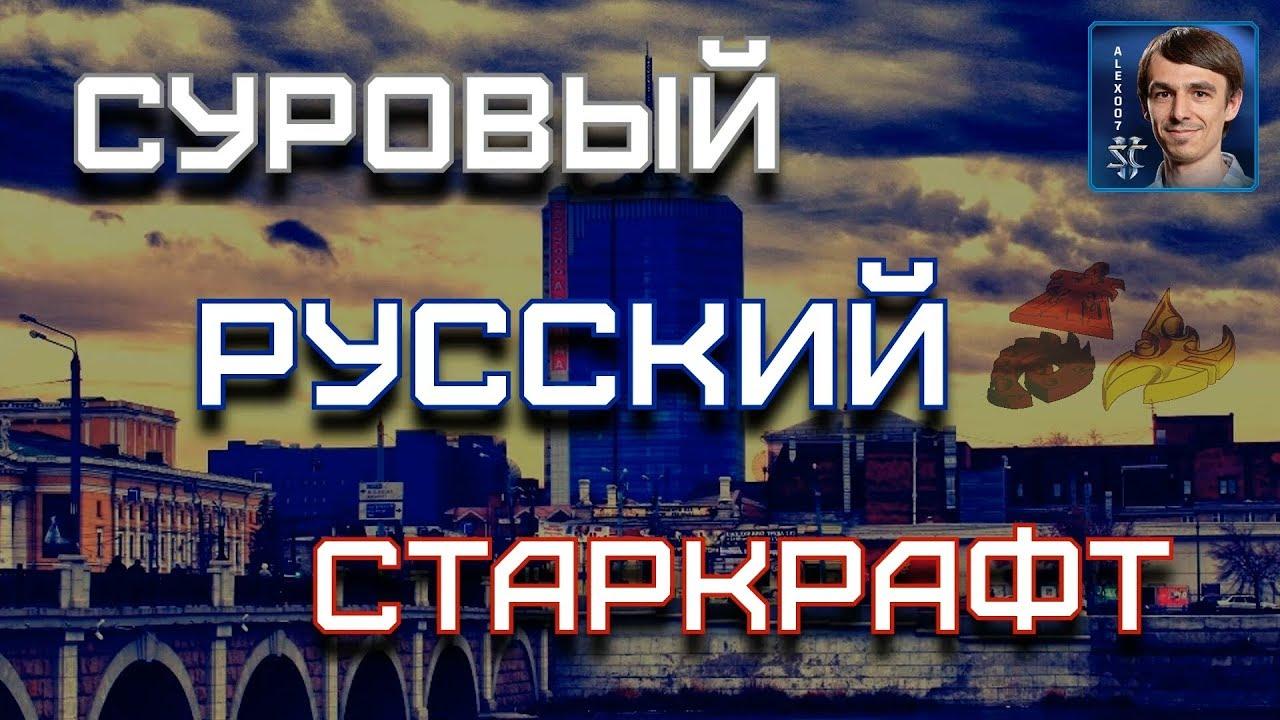 СУРОВЫЕ РУССКИЕ СТРАТЕГИИ: Игры против логики в StarCraft II