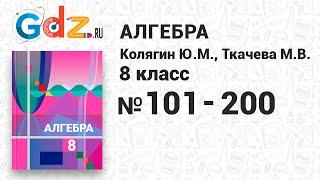 № 101-200 - Алгебра 8 класс Колягин