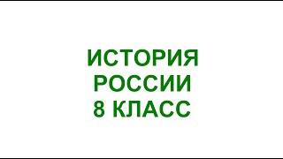 §13-14 Эпоха дворцовых переворотов 1725 - 1762 годы