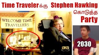 Stephen Hawking held a party for time traveller | Time Travel in tamil | Noah time traveller | Mr.GK