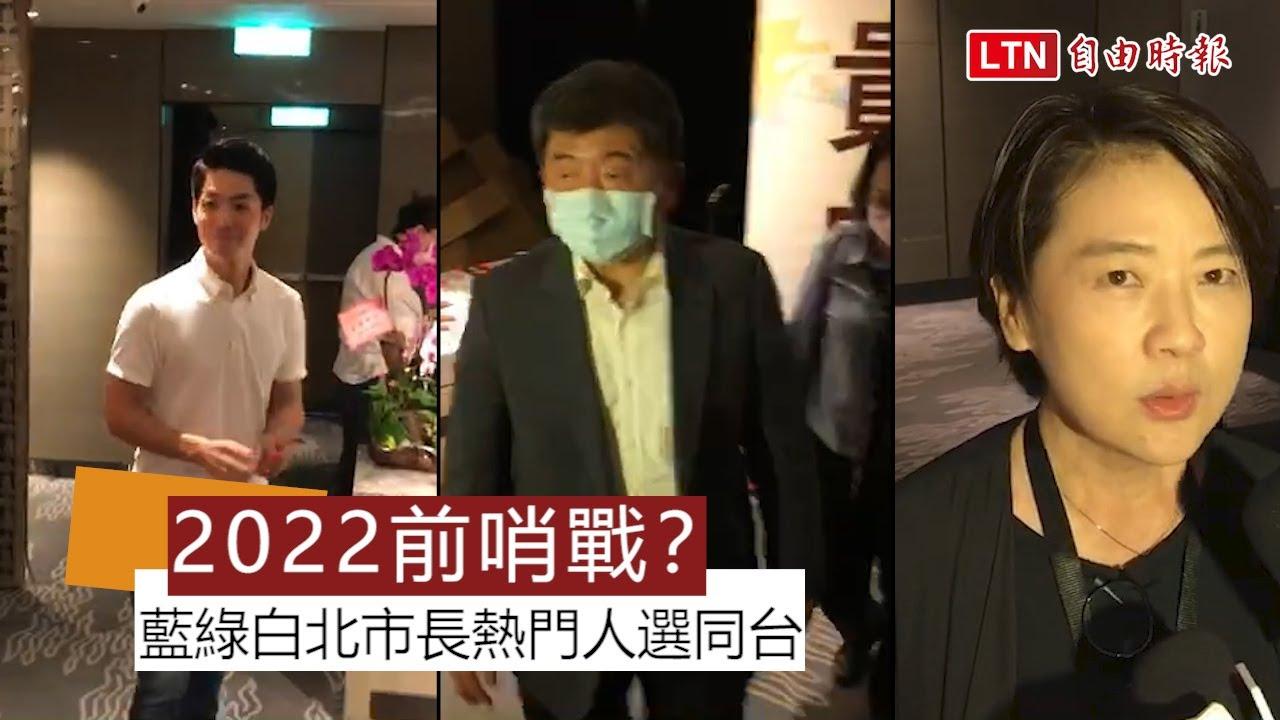 2022台北市長前哨戰開打? 陳時中:社會好像有這個氛圍