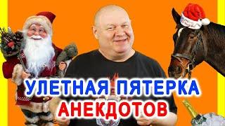 Улетная пятерка анекдотов Смешной анекдот Видео анекдот Anekdot Юмор Юмор шоу