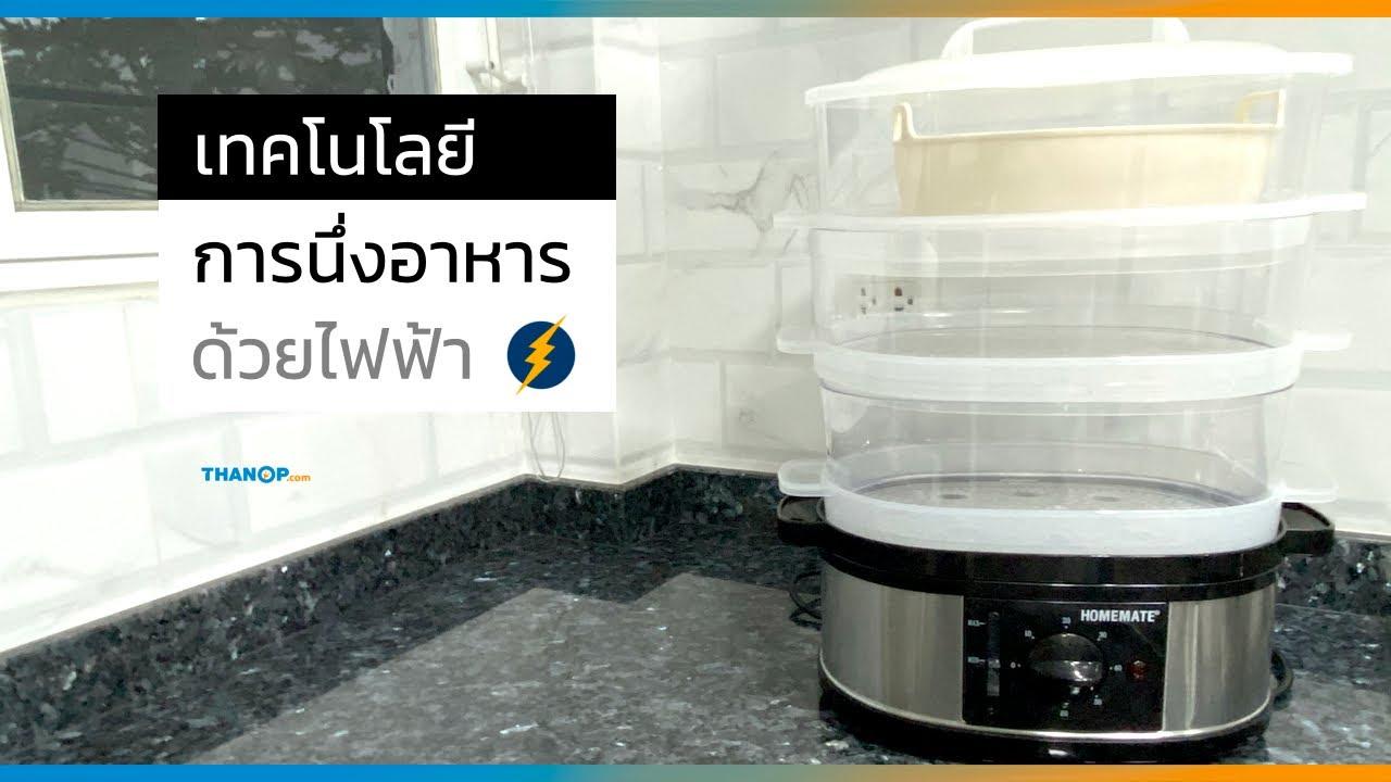 รู้จักกับ เทคโนโลยีการนึ่งอาหารด้วยไฟฟ้า (Electric Food Steaming Technology)
