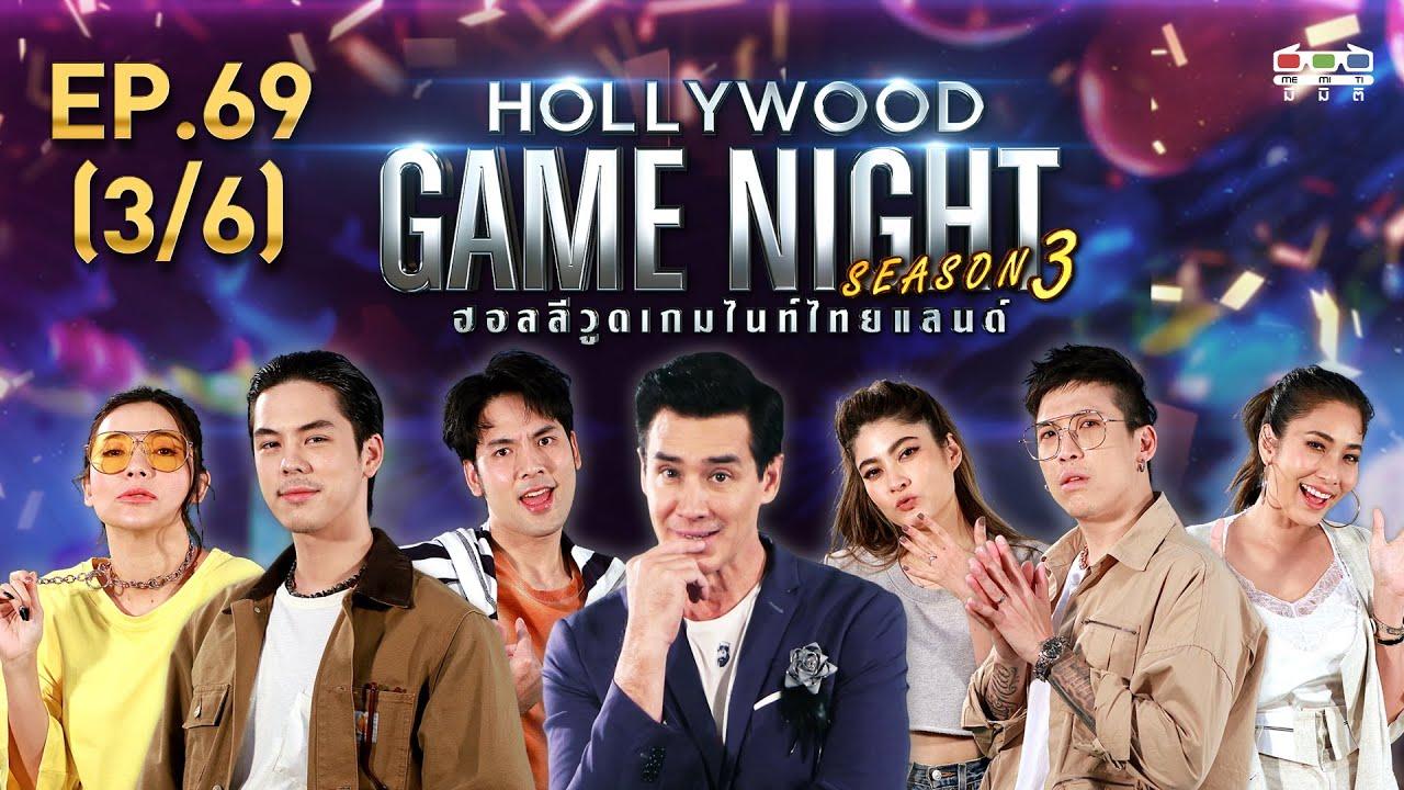 HOLLYWOOD GAME NIGHT THAILAND S.3   EP.69 พีช,บอมบ์,ต้นหอม VS ป๊อก,มาร์กี้,แพง [3/6]   27.09.63