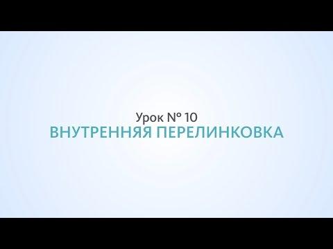 Как сделать перелинковку страниц сайта
