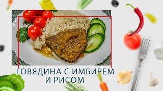 Скороварка. Говядина с имбирем и рисом (2 в 1) в ARC–514D