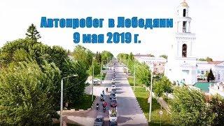 Автопробег 9 мая в Лебедяни