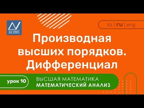 Математический анализ, 10 урок, Производная высших порядков. Дифференциал