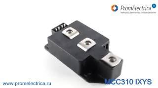 MCC310-12io1 Тиристорный модуль 320А, 1200В, Ixys(, 2016-07-29T13:09:49.000Z)