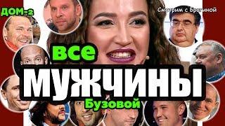 ВСЕ Мужчины Ольги Бузовой 2019
