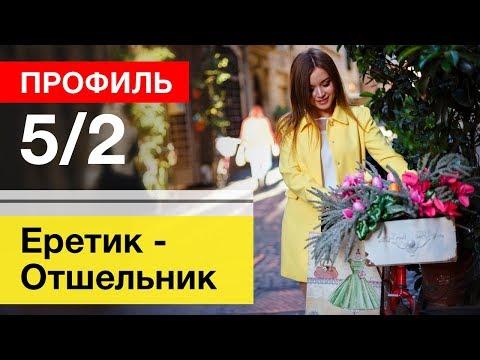 Профиль 5/2 Еретик Отшельник Дизайн Человека