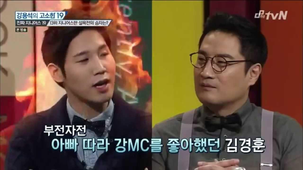 Eng Kang Yongseok Savory19 Kim Kyunghoon Youtube