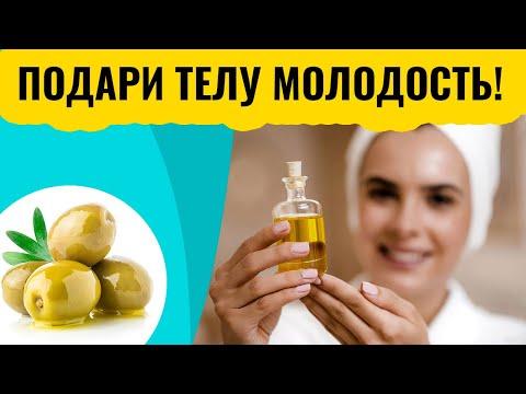 Оливковое масло для ухода за телом в домашних условиях