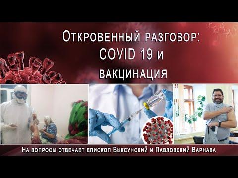 Откровенный разговор: COVID 19 и вакцинация