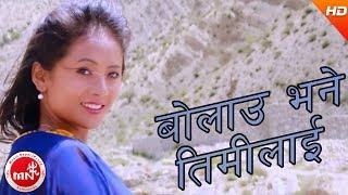 Bolau Bhane Timilai - Durga Kharel Ft. Purnima Lama & Basanta Tamang | Nepali Sadabahar Song