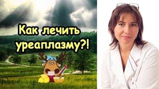 Как лечить уреаплазму(http://doctormakarova.ru/ А можно вылечить уреаплазму на даче и без врача? Самостоятельно выбрать в интернете схему..., 2014-07-09T11:12:14.000Z)