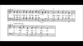 Господи воззвах, запев и стихира глас 3, партия сопрано